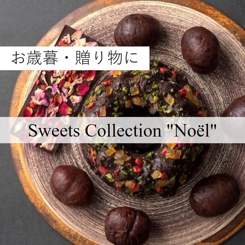 """【クール便配送】Sweets Collection """"Noël""""《化粧箱入》"""