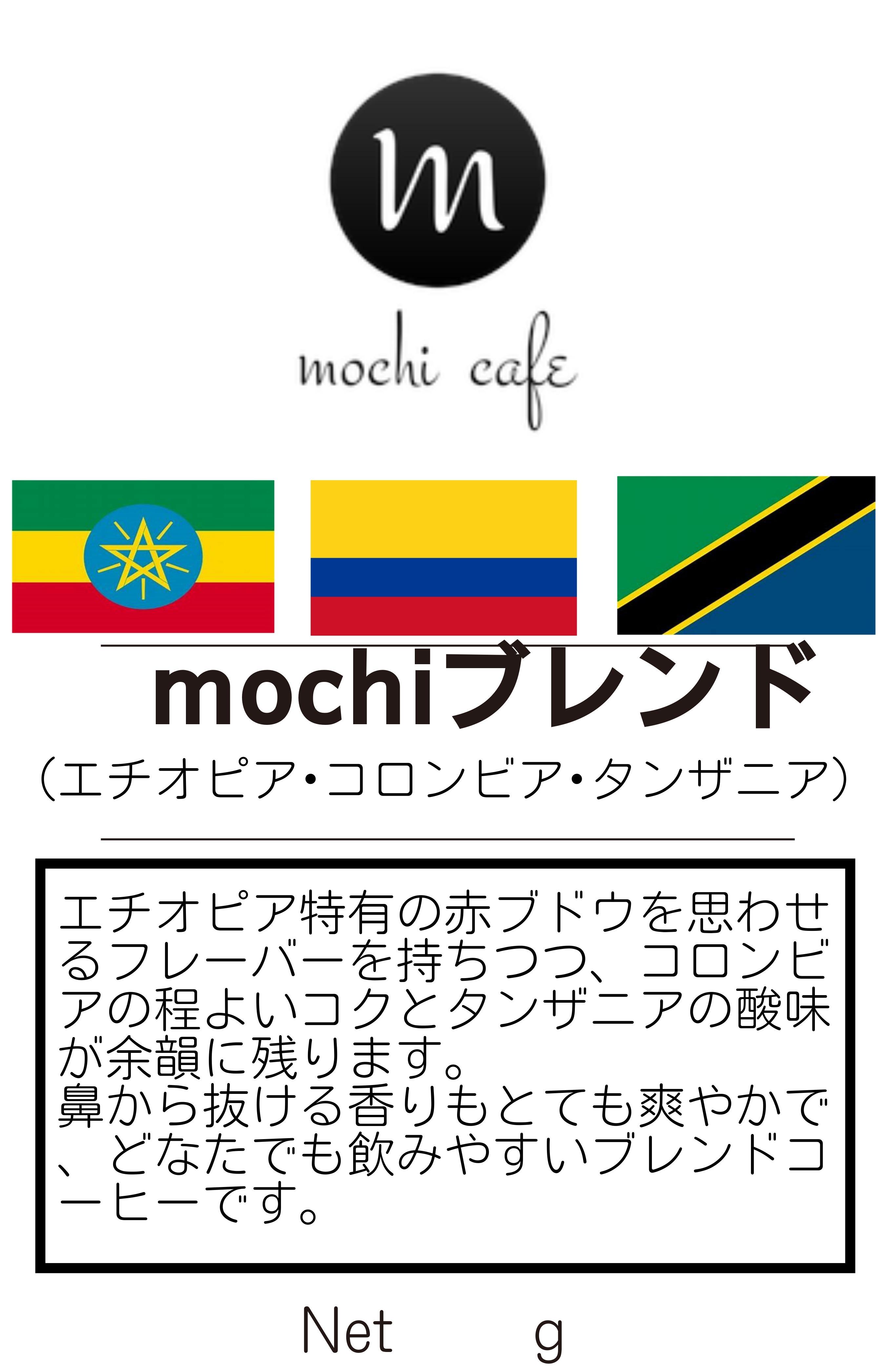 【お買い得♪】mochiブレンド 400g(200g×2)【オススメ!!】