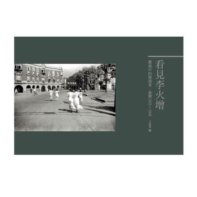 台湾本 看見李火增-台湾 1935-1945