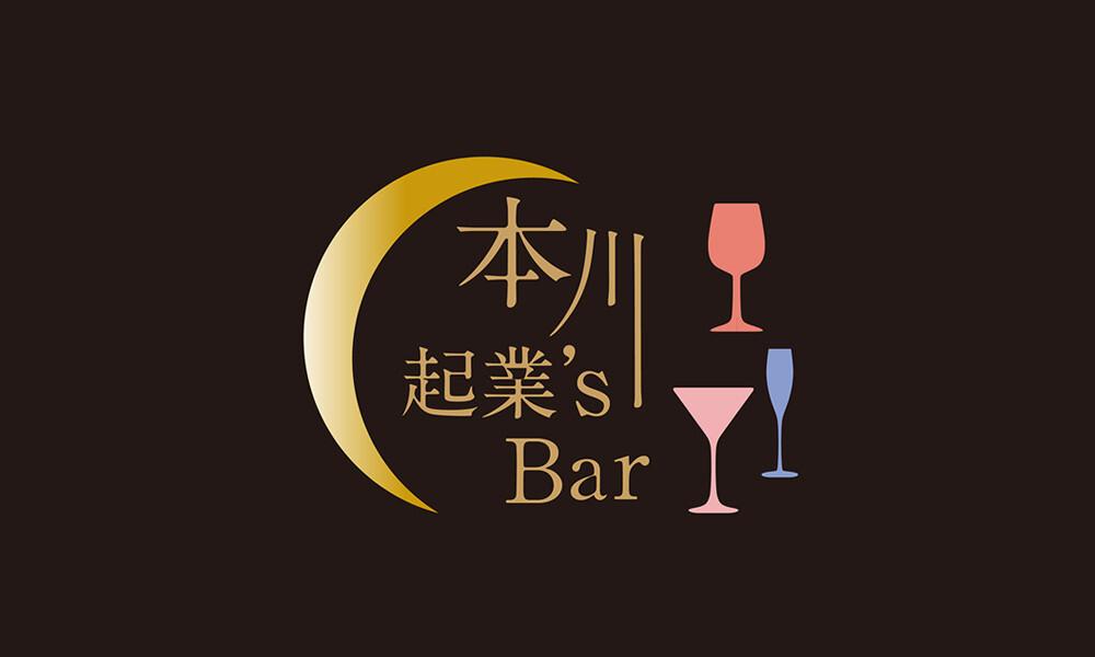 終了しました※11月無料※本川起業's Bar / 第27回目 SHEBA CAFE  柴村 亜由  さん(2020年11月29日開催)