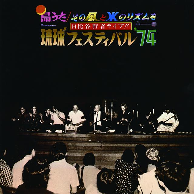 琉球フェスティバル '74