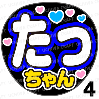 【プリントシール】【上田竜也】『たっちゃん』コンサートやライブに!手作り応援うちわでファンサをもらおう!!!