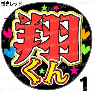 【蛍光プリントシール】【嵐/櫻井翔】『翔くん』コンサートやライブに!手作り応援うちわでファンサをもらおう!!!