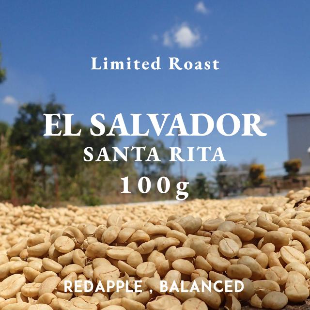 EL SALVADOR SANTA RITA WASHED 中煎り  コーヒー豆