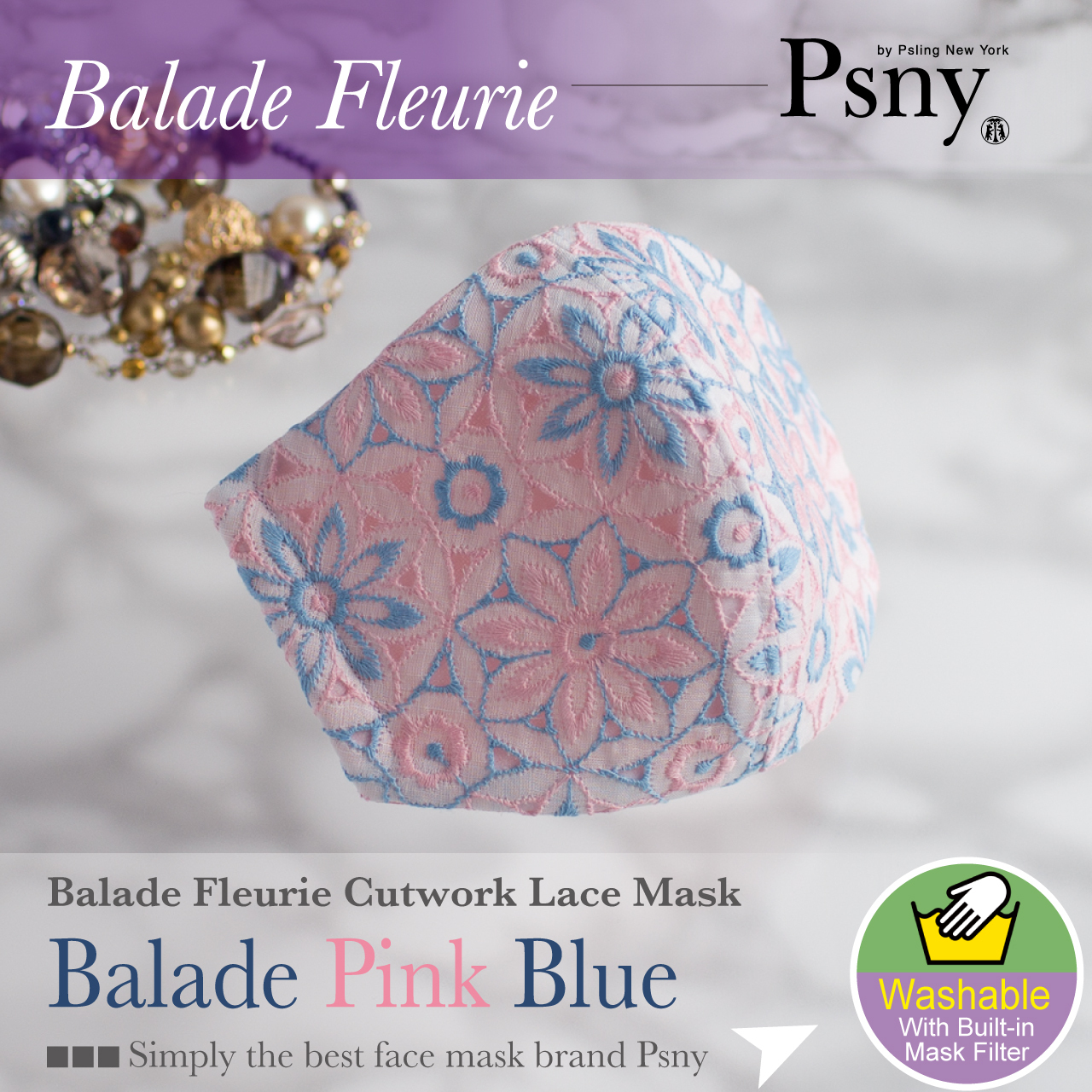 PSNY 送料無料 夏仕様 レース おとなかわいい 可愛い 花粉 黄砂 不織布フィルター入り 可憐 カワイイ 花柄 美しい 立体 おとな ますく 大人 マスク バラード・フルリィ・ピンクブルー-LB5