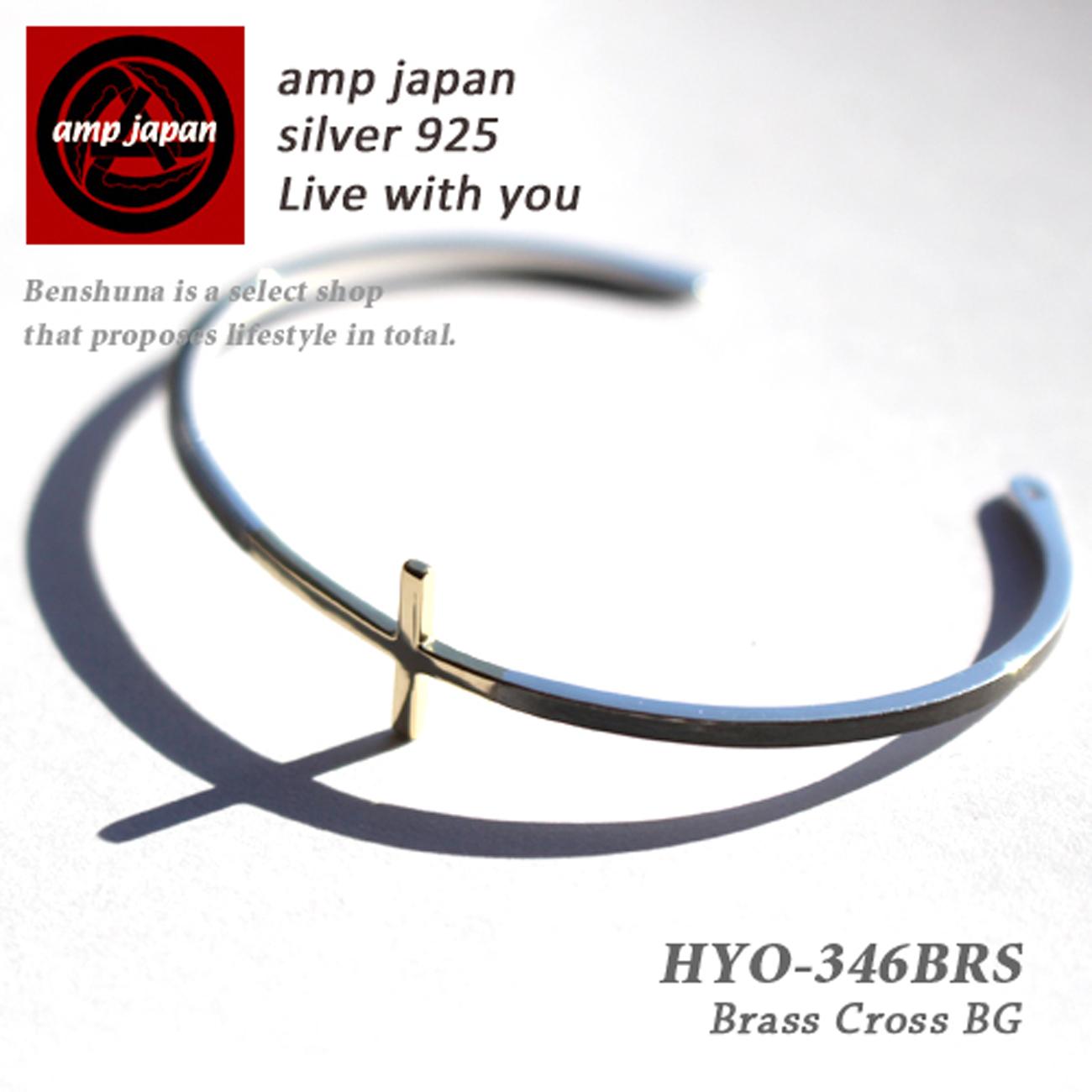 AMP JAPAN/アンプジャパン  コンビネーションクロスバングル  HYO-346BRS