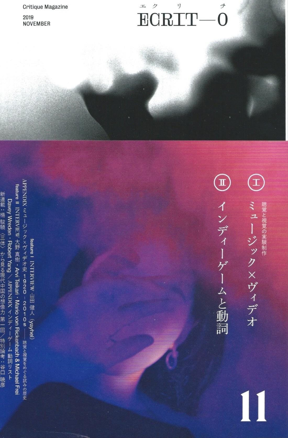 ヱクリヲ Vol.11 特集「ミュージック×ヴィデオ」「インディーゲームと動詞」