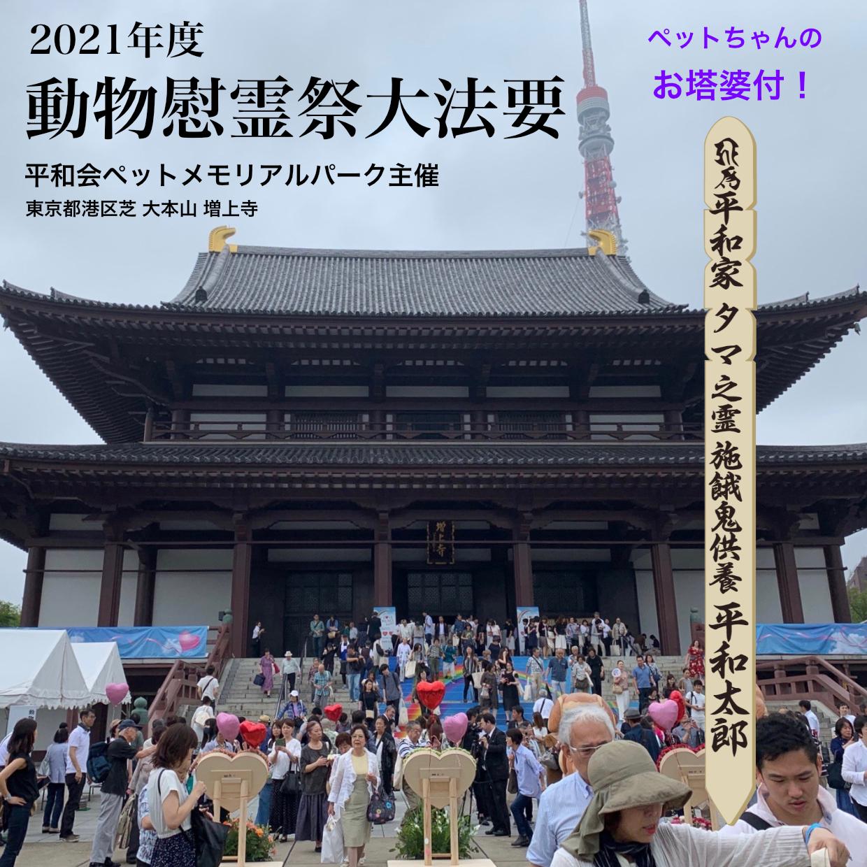 動物慰霊祭大法要(お塔婆つき)