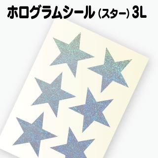【ホログラム スターシール 】3L(4.7cm×4.5cm)