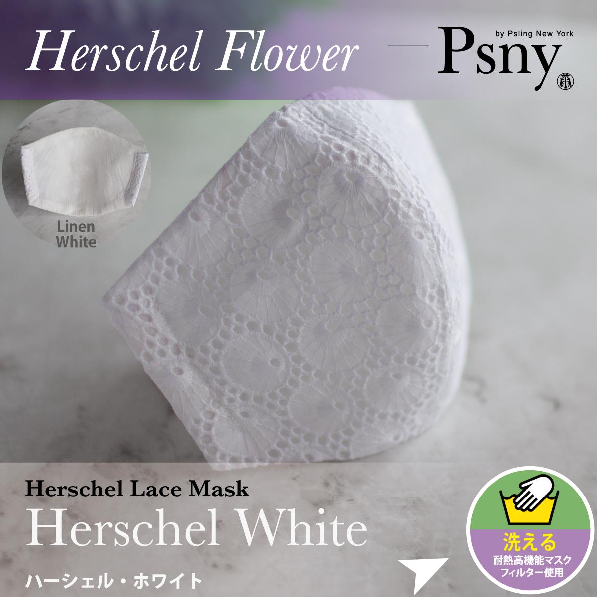 PSNY ハーシェル レース・ホワイト 花粉 黄砂 洗える不織布フィルター入り 立体 大人用 マスク 送料無料 L48