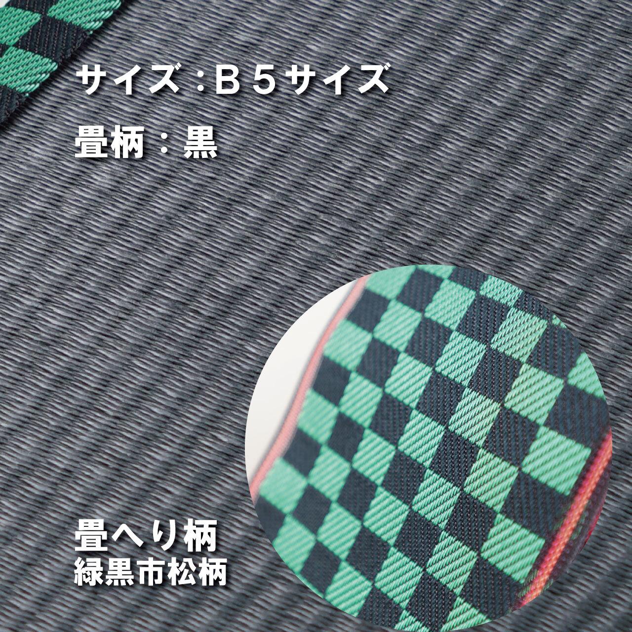 ミニ畳台 フィギア台や小物置きに♪ B5サイズ 畳:黒 縁の柄:緑黒市松柄 B5B006