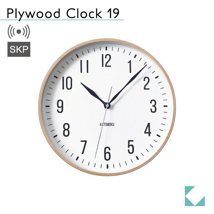 KATOMOKU plywood clock 19 km-111NARCS ナチュラル SKP電波時計