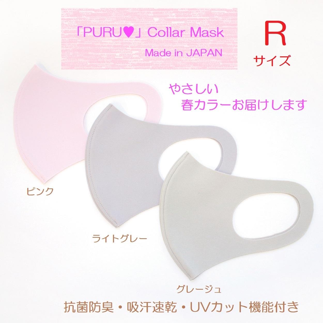 「ぷる♥」春カラーマスク Rサイズ 同色2枚入り【日本製】