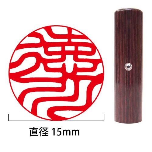 彩樺(赤)個人銀行/認印15mm丸(姓または名)
