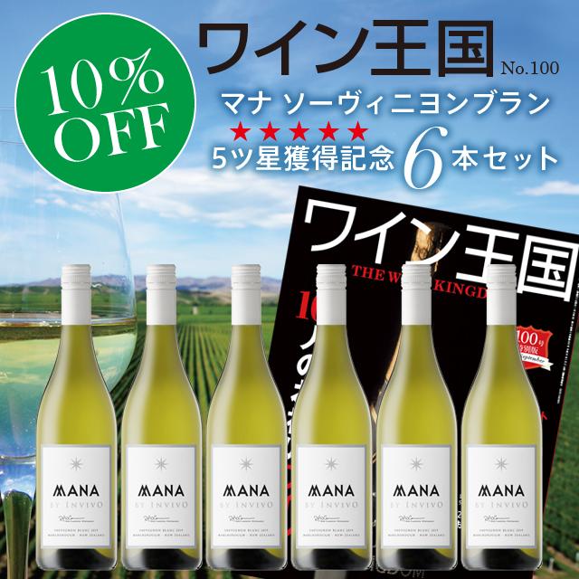 MANA by INVIVO Sauvignon Blanc Special Set / マナ バイ インヴィーヴォ ソーヴィニヨンブラン スペシャルセット