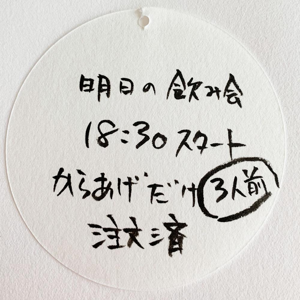 マル和紙39綴り(39枚×3)セット