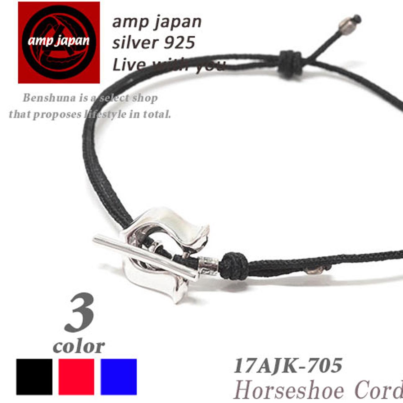 AMP JAPAN/アンプジャパン  蹄鉄チャームブレスレット アンクレット Horseshoe Cord 17AJK-705