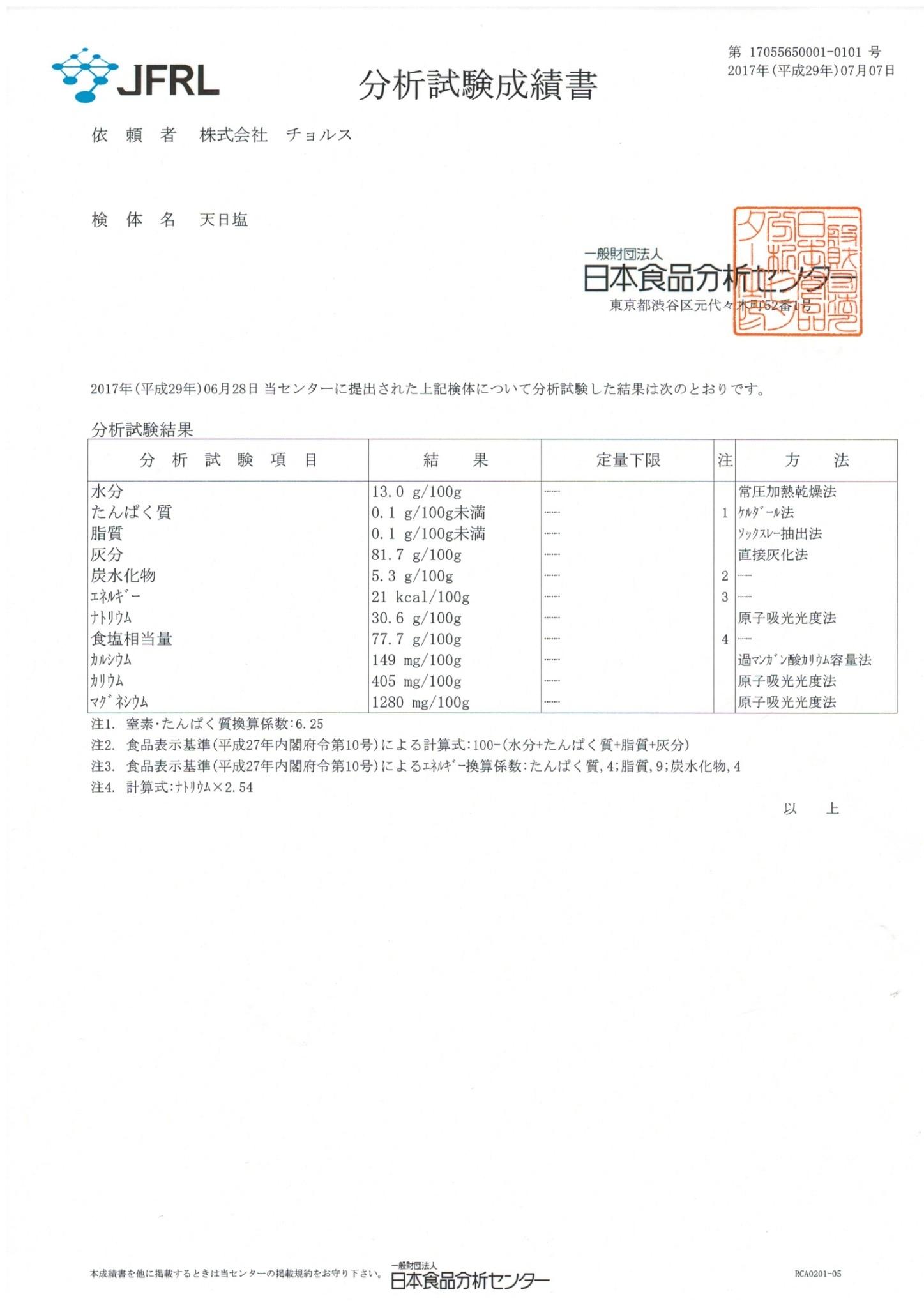 3年熟成天日塩〜ユネスコ指定地域〜(200g)