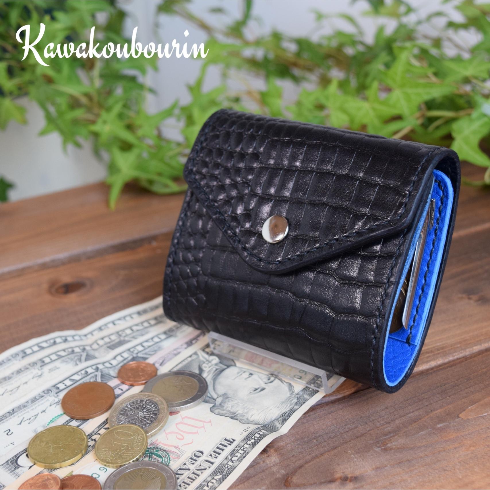 【受注制作】コインキャッチャーのお財布(型押しクロコ) (KA034b2-10)
