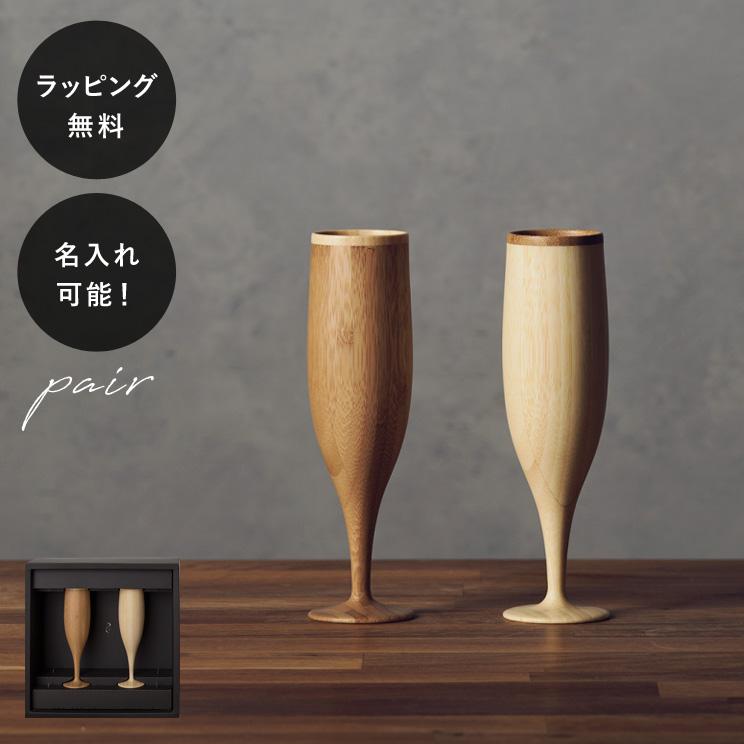 名入れ 木製グラス リヴェレット フルート RIVERET <ペア> セット rv-107p