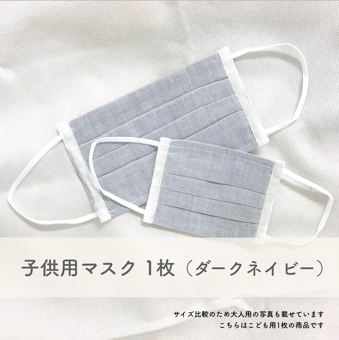 【送料無料】(こども用)LUCYオリジナルオーガニックコットンマスク(ダークネイビー)
