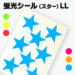 【スターシール 】LL(3.9cm×3.7cm)