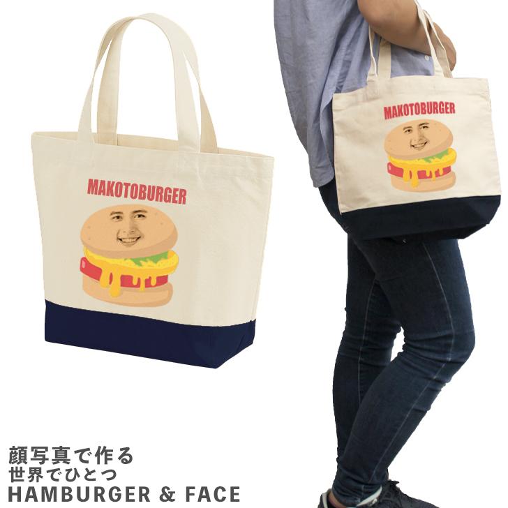 顔写真で作る ハンバーガー 顔ミニトートバッグ