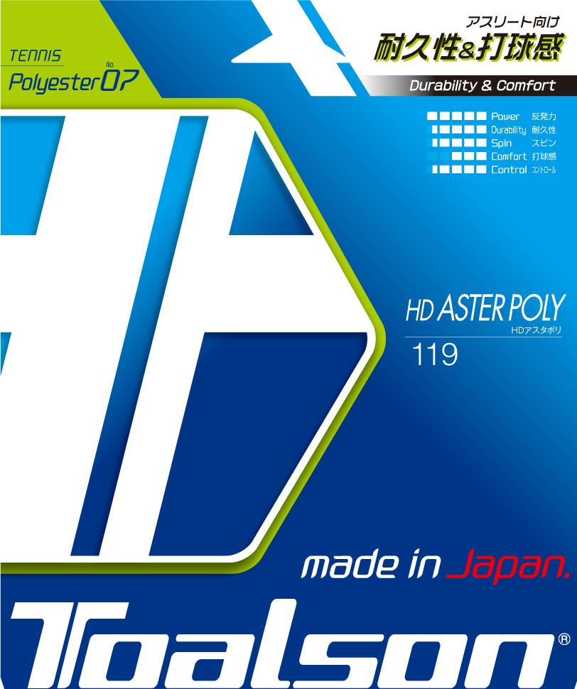 HD アスタポリ 119【7471910K】