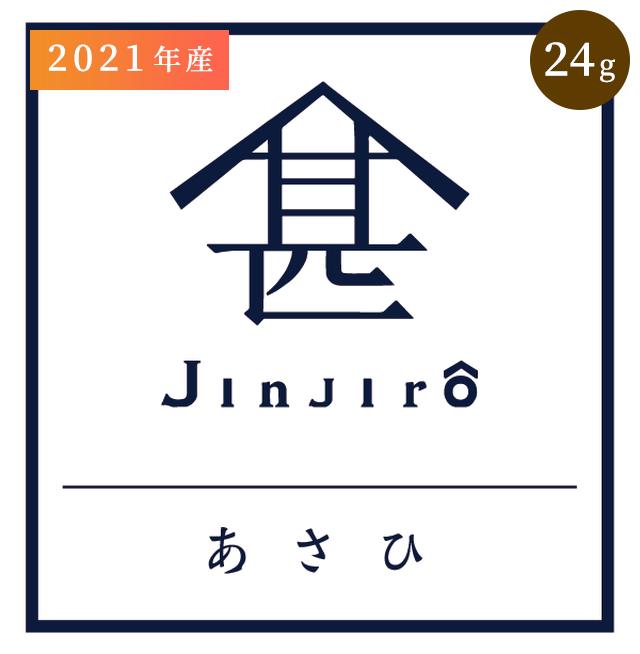 [24g]本簀(ほんず)抹茶 あさひ 2021年産