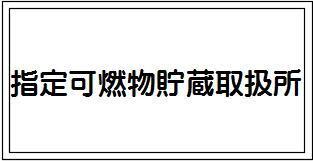指定可燃物貯蔵取扱所 ステッカー KS92