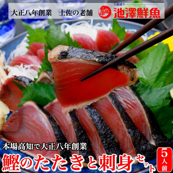 本場高知 かつおのたたきと刺身セット  各1節 5人前 (タレ・粗塩) カツオの食べ比べ  誕生日  送料無料  ギフト 海鮮 贈答