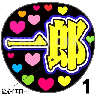 【蛍光プリントシール】【演歌/鳥羽一郎】『一郎』コンサートやライブに!手作り応援うちわでファンサをもらおう!!!
