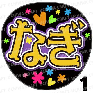 【プリントシール】【AKB48/チーム4/坂口渚沙】『なぎ』コンサートや劇場公演に!手作り応援うちわで推しメンからファンサをもらおう!!