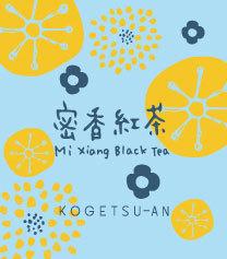蜜香紅茶/茶葉・10g