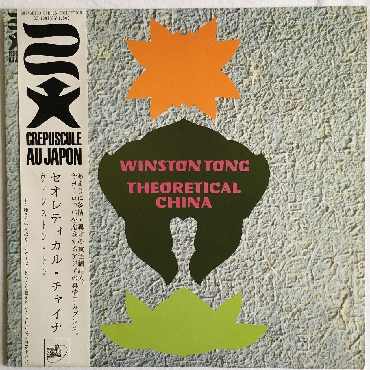 【12inch・国内盤】ウィンストン・トン / セオレティカル・チャイナ
