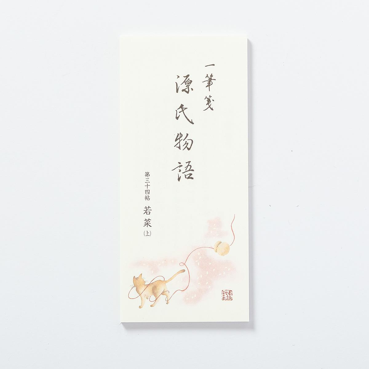 源氏物語一筆箋 第34帖「若菜(上)」