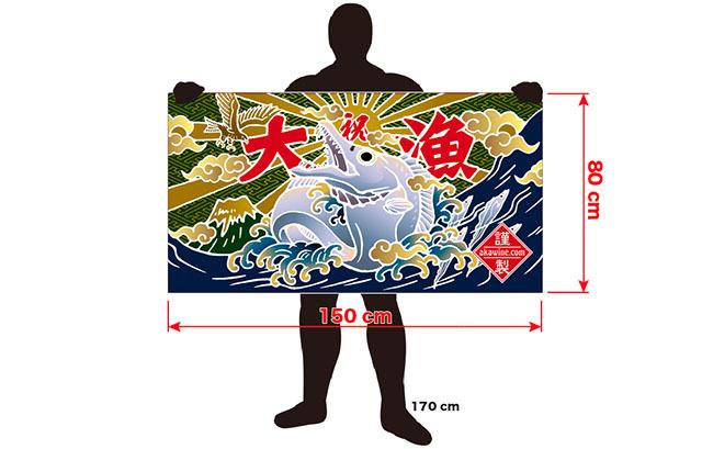 大漁旗大判バスタオル(タチウオ)