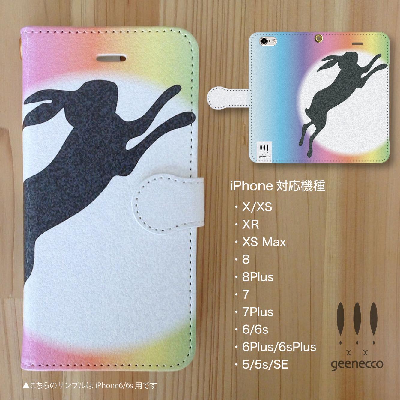 〈iPhone用〉手帳型スマホケース 〜跳ねウサギ 虹色〜 (iPhone X/XS・iPhone XR・iPhone XS Max・iPhone8・iPhone8Plus・iPhone7・iPhone7Plus・iPhone6/6s・iPhone6Plus/6sPlus・iPhone5/5s/SE 対応)