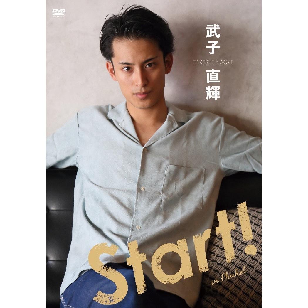 アザージャケット&チェキ付き武子直輝1st DVD「Start!」