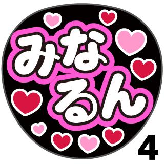 【プリントシール】【SKE48/チームK2/大場美奈】『みなるん』コンサートや劇場公演に!手作り応援うちわで推しメンからファンサをもらおう!!