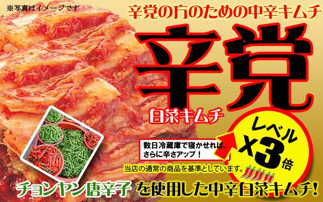 激辛★★白菜キムチ〜滋味香る有機青唐辛子〜(350g)