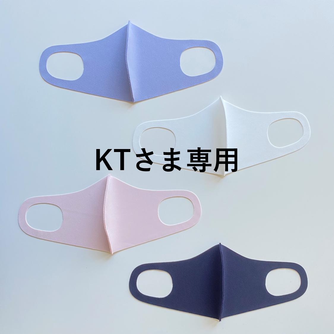 KTさま専用★マルチガードストレッチマスク2枚(普通サイズ1枚、大きめサイズ1枚)