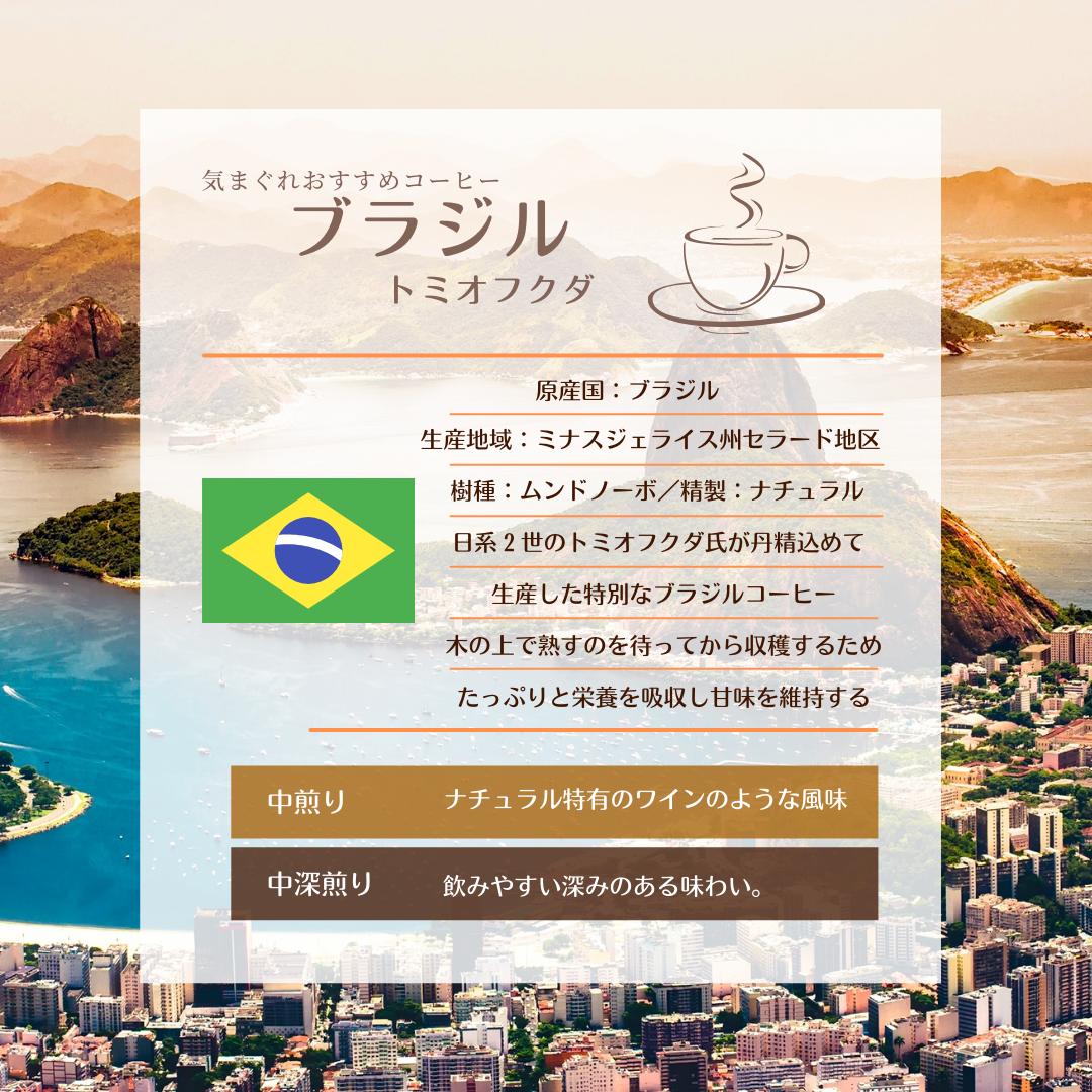 【気まぐれコーヒー】日系2世のトミオさんが丹精込めて作ったブラジルのコーヒー豆(中煎り/中深煎り)200g