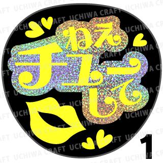 【ホログラム×蛍光1種シール】『ねえチューして』コンサートやライブ、劇場公演に!手作り応援うちわでファンサをもらおう!!!