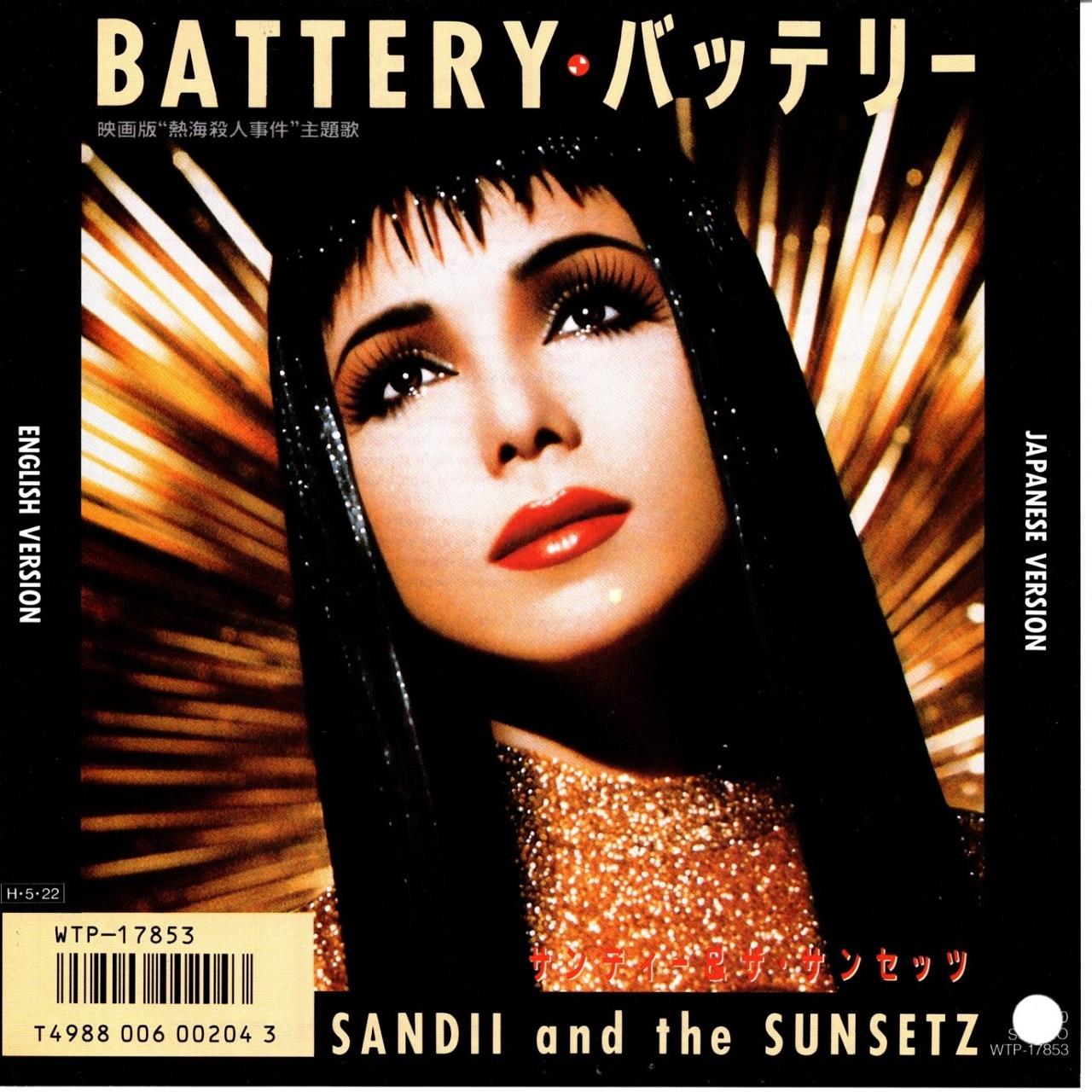 【7inch・国内盤】サンディー & ザ・サンセッツ /  バッテリー