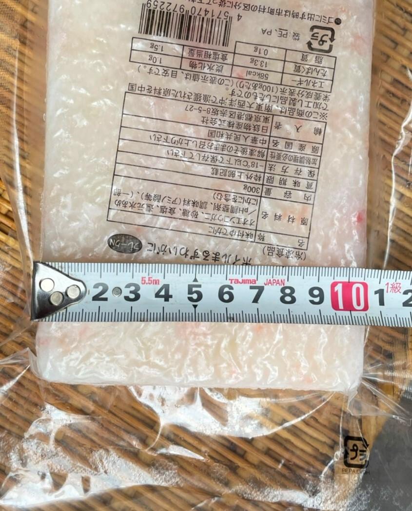 (0311)【甘くて美味しい!】冷凍ボイルまるずわいがに(フレーク)300g