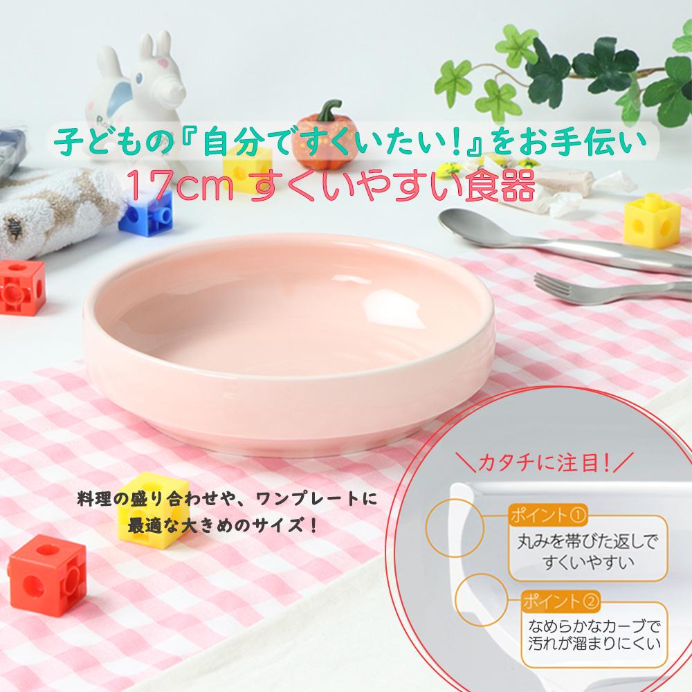 17cm すくいやすい食器 ノア チェリー 強化磁器【1715-6210】