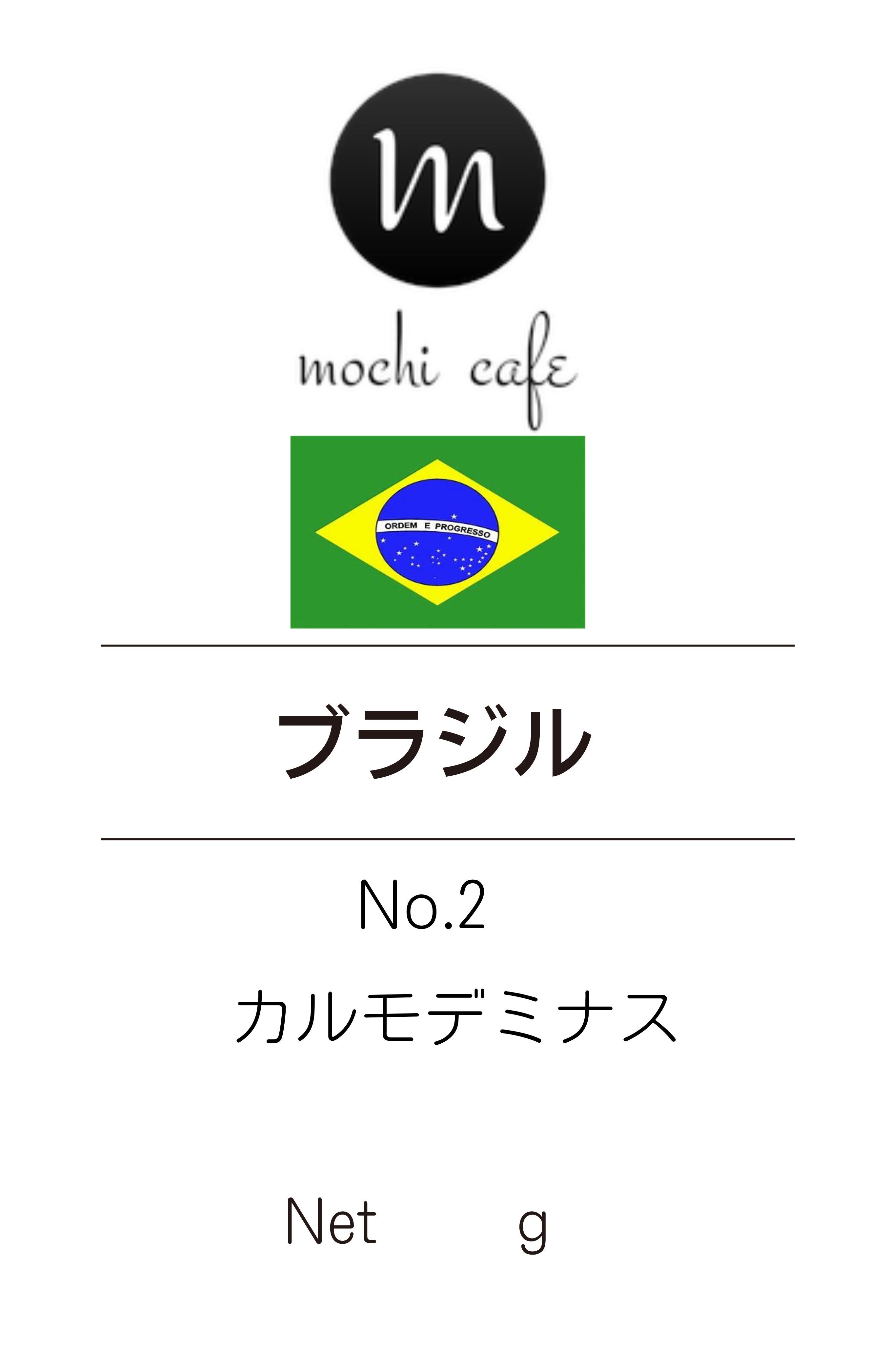 ブラジル カルモデミナス 200g