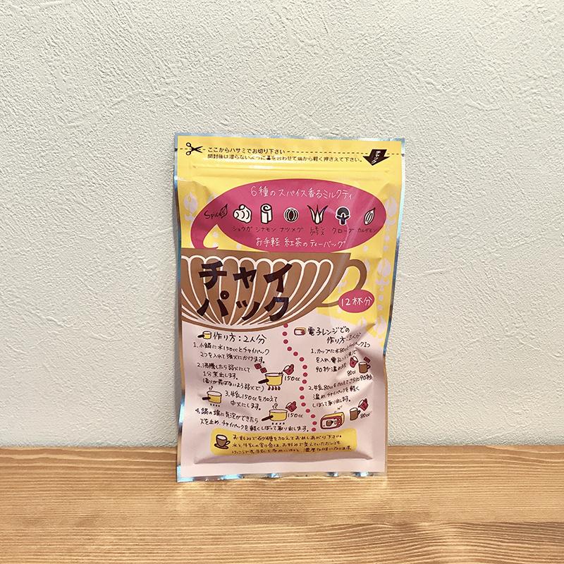 チャイパック 生姜入り 【オーガニックスパイス】