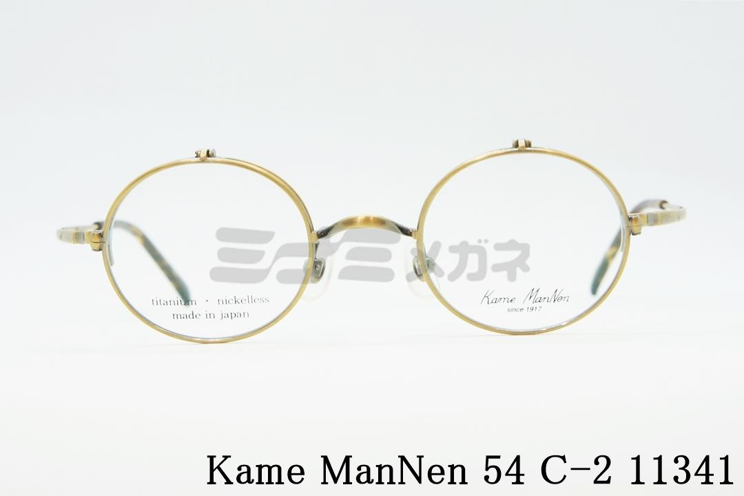 【正規取扱店】KameManNen(カメマンネン) 54 C-2 11341 跳ね上げ クラシカルフレーム 丸眼鏡 オーバル ラウンド